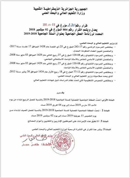 Notification du ministre de l'éducation pour instruire les campus