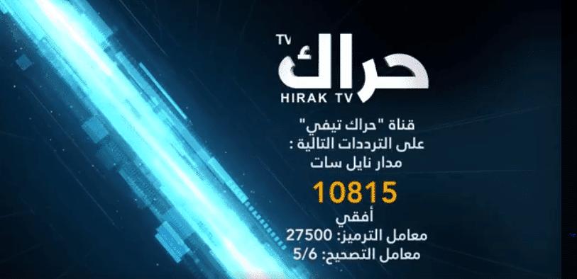 Hirak TV