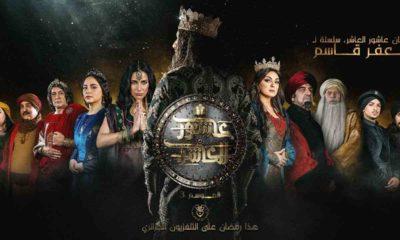© DR | L'affiche officielle de la raison 3 de Achour el Acher